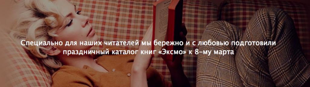 www.eksmo.ru